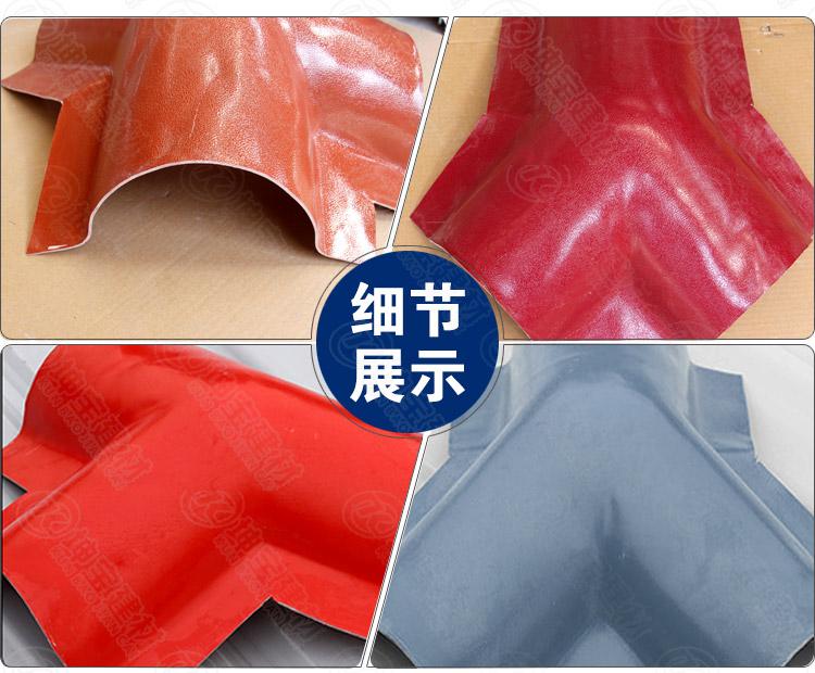 合成树脂瓦配件三通和滴水檐